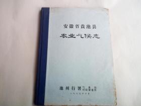 安徽省贵池县 农业气候志