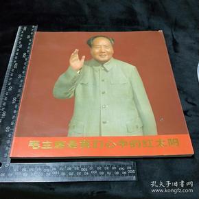 画报,宣传画【毛主席是我们心中的红太阳】宣传报,1967年7月,怀旧版书刊!