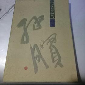 中国历代智囊人物丛书 :孙膑