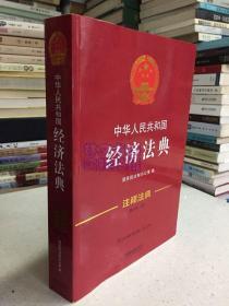 中华人民共和国经济法典--注释法典 第三版.22