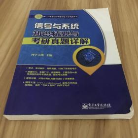 电气与电子信息类研究生入学考试丛书:信号与系统知识精要与考研真题详解