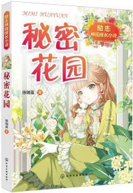 励志校园成长小说--秘密花园