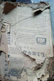 抄本-五公末劫经(15页30面)+唱本2折(5页10面)27.2X19.8X1.8cm