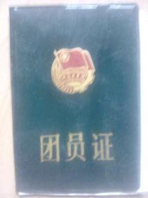 团员证:内盖开封县范村公社团委印章的团费证(文革品,印毛主席语录)