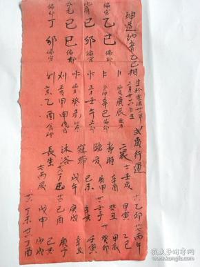 光绪31年1905年山西武乡县占卜人生行运卦帖(二岁行运)