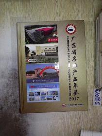 广东省名牌产品年鉴 2017   。、.