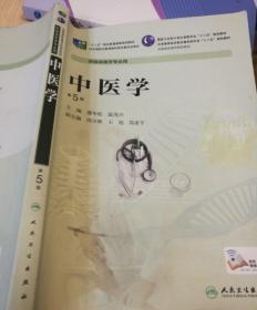 中医学第5版供临床医学专业用