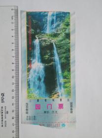 《三叠泉风景区--园门票》0