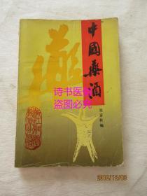 中国药酒——吴富秋编