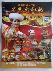 《天山情》新疆歌舞、西域美食 2018年 16开 新疆国际大巴扎宴艺大剧院演出