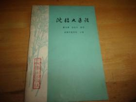 沈绍九医话-- 1975年1版1印