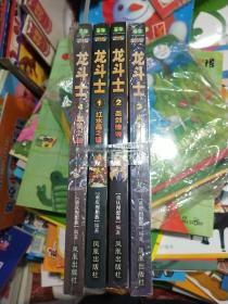 龙斗士,全四册合售