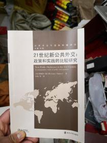 21世纪新公共外交政策和实践的比较研究        新E4