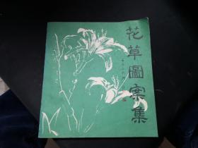 花草图案集