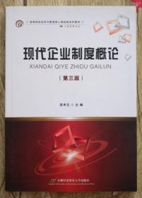 现代企业制度概论(第三版)