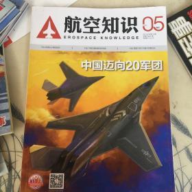 航空知识5、8、9合售