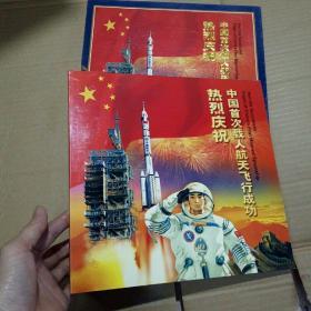 特5-2003 中国首次载人航天飞行成功纪念邮票专辑珍藏册(内有小本票,小版票,首日封和 3枚纪念封)