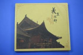 义皇故都---淮阳 旅游风光介绍DVD视频光盘光碟碟片影碟