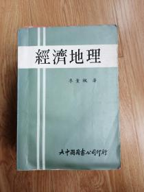 经济地理1967年台湾版