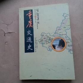 重庆交通史