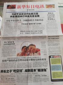 【报纸】 新华每日电讯 2013年6月1日【就建设平安中国习近平作重要指示】