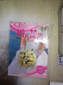 婚礼花艺:22场时尚婚礼花艺全程打造.........