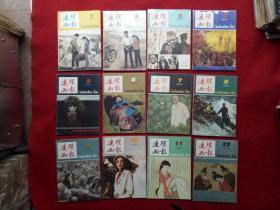 怀旧收藏杂志《连环画报》1984年12期全人民美术代号2-146