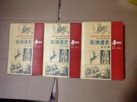 《非洲通史》(古代卷.现代卷.近代卷)三本合售【南屋书架1】