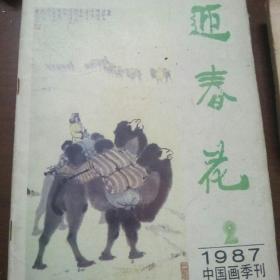 迎春花1987