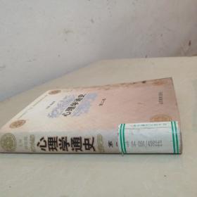 心理学通史(第2卷)