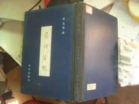 墨辩发微(1958年一版一印!精装烫金面,大16开 道林纸本 印1405册,-----8.14)