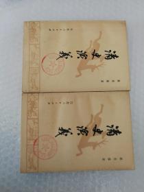 清史演义(上 下)(1980年一版一印)