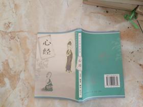 蔡志忠佛经漫画:心经