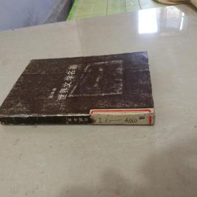 世界文学名著(连环画丛书 第13册)《三国志通俗演义等 》