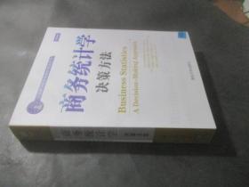 美国商学院原版教材精选系列:商务统计学(决策方法)英文版