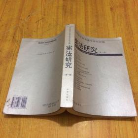 宪法研究(第一卷)