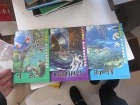 《认识世界》青少年科普百科丛书(神秘的世界、生态、海洋)3本合售