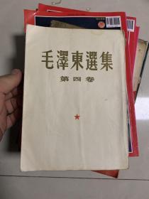 毛泽东选集 第四卷(沈阳一版一印)  举报