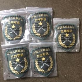 退役兰州臂章