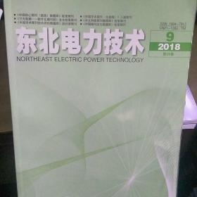 东北电力技术2018年9期
