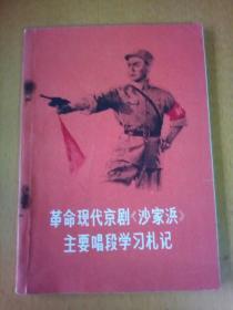 革命现代京剧(沙家浜)主要唱段学习札记