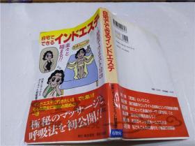 原版日本日文书 自宅でできるインド工ステ 日本リラツクスダイエツト研究会 饭仓书房 1995年12月 32开软精装