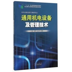 通用机电设备及管理技术