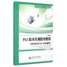 PLC技术实训指导教程-(第2版)-(SIEMENS S7-200系列)