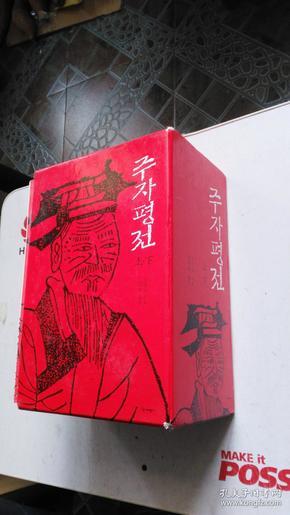 韩文原版  수사펴전   上下  朱子评传  【上下二册  原装书盒】