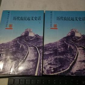历代农民起义史话(上下2册全)
