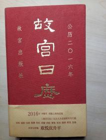 故宫日历 2016 年 1版1次印刷