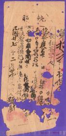 民国税证-----中华民国27年(1938年)宗庙祠堂的收租执照