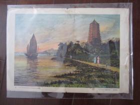 民国时期美术风景画:杭州六和塔(上海四马路278号素绚斋画片印刷公司出品)