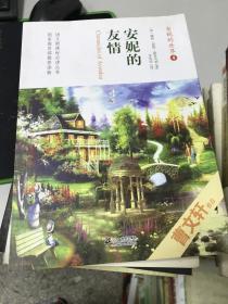 正版现货!安妮的世界(4):安妮的友情/语文新课标必读丛书9787539191997